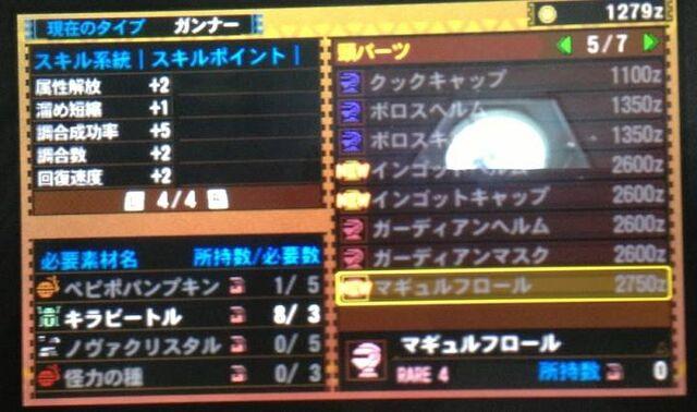 File:Mh4 mosgharl armor confirmed.jpg