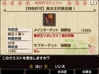 File:MHGen-Gameplay Screenshot 027.jpg