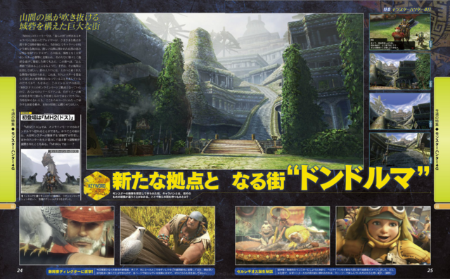 File:MH4G-Famitsu Scan 07-31-14 002.png