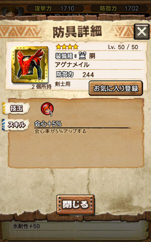 File:MHXR-Gameplay Screenshot 063.jpg