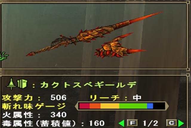 File:Orange espinas maxed lance.png