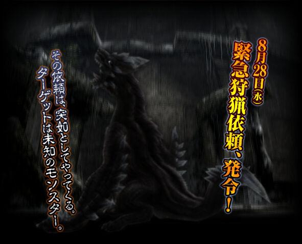 File:MHFG-Mi Ru Render 001.jpg