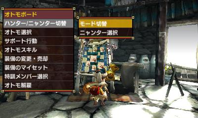 File:MHGen-Nyanta Screenshot 006.jpg