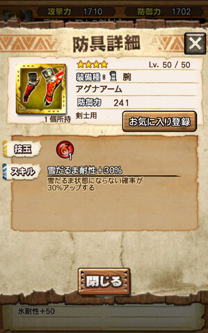 File:MHXR-Gameplay Screenshot 062.jpg