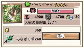 Sky g 06 max