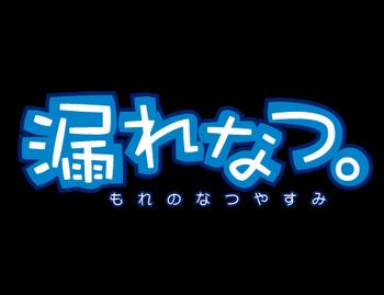 Morenatsu Logo