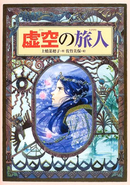 Koku no tabibito cover