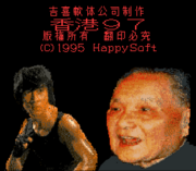 Hongkong 79