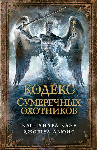 File:TSC cover, Russian 01.jpg