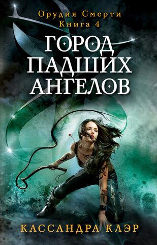 File:COFA cover, Russian 02.jpg