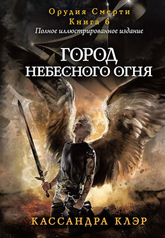 File:COHF cover, Russian 03.jpg