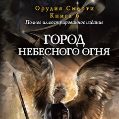 Full illustrated Russian edition cover