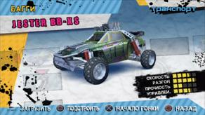 Jester BB-XS menu screenshot