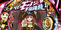 Fever Mouretsu Pirates