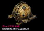 Great Depth XIII - Movie Design