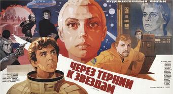 Humanoid-womanRussianPoster