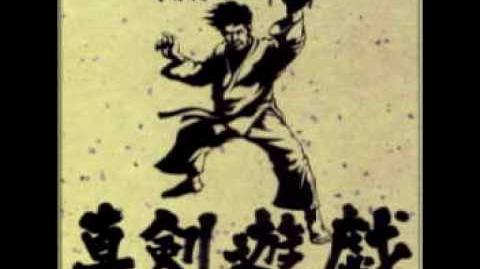Famous Segata Sanshiro Theme - Sega-Nation