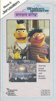 Shalom Sesame Vol5 VHS