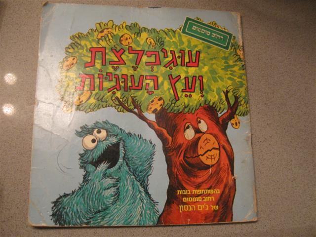 File:Cookie monster and the cookie tree hebrew.jpg
