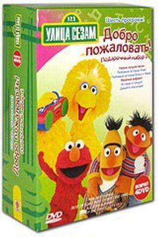 File:Ulitsa Sezam DVD 3.jpg