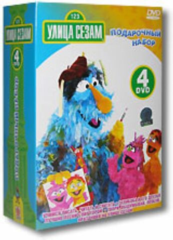 File:Ulitsa Sezam DVD 4.jpg