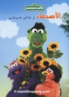 File:Alamsimsim friends video.jpg