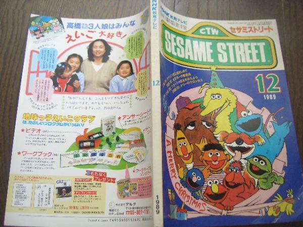 File:Sesame89.jpg