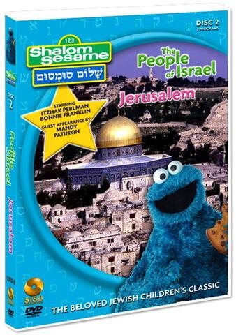 File:Shalom sesame disc 2.jpg