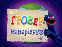 Grover Vulytsya