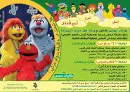 Hikayat Simsim Jordan stageshow casting ad b