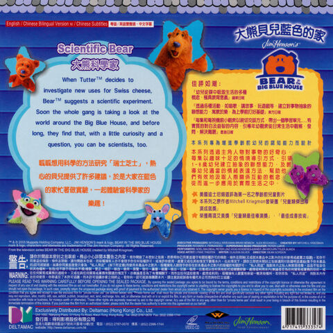 File:Bear vcd back.jpg