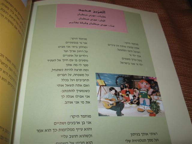 File:2000 rechov sumsum shara'a simsim 6.jpg