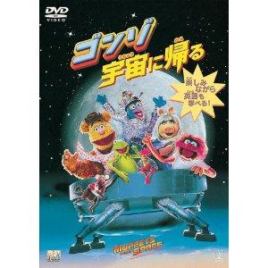File:Muppetsfromspace2007japanesedvd.jpg