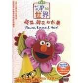 Elmosworldflowersbananasmorechinesedvd