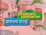:category:Shalom Sesame Episodes