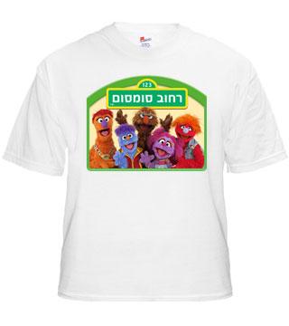 File:Tshirt.rechovsumsum.jpg