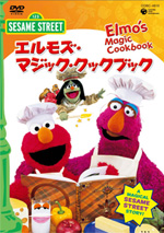 File:Japan-DVD-ElmosMagicCookbook.jpg
