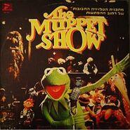MuppShowIsraelHataklitHaifa1977
