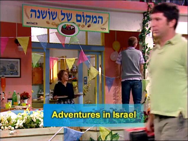 File:Shalom23a.jpg