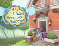 File:Abi Vulytsa.png