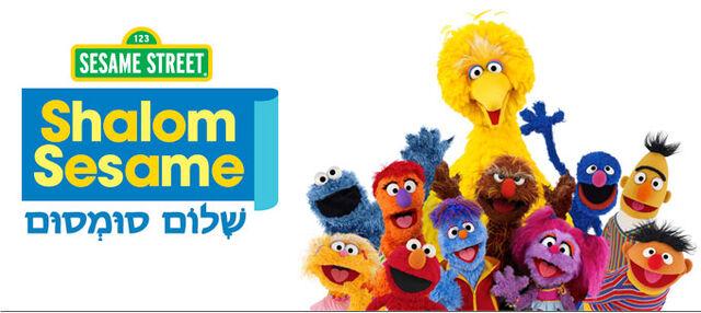 File:Shalom-sesame-header.jpg