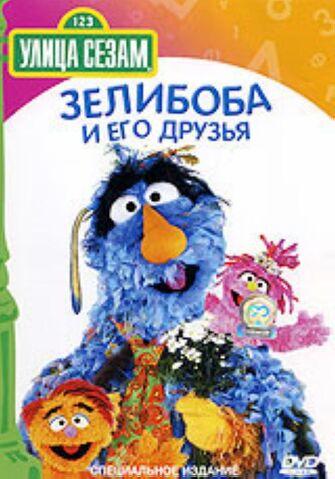 File:Ulitsa Sezam DVD 6.jpg