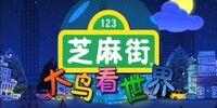 Zhima Jie: Da Niao Kan Shijie