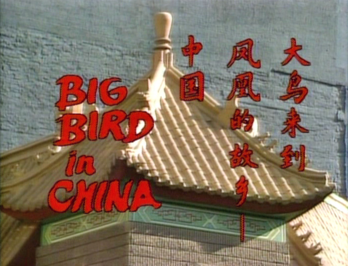 File:Title.bbchina.jpg