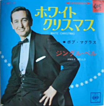 File:BobMcGrathWhtXmasJingleJapanSingle.jpg