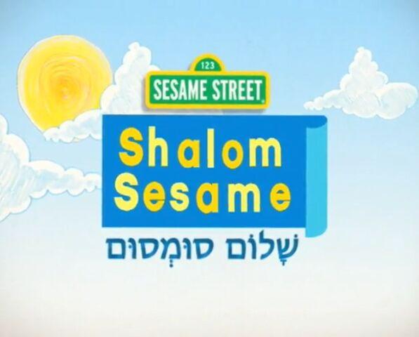 File:Shalom2010Title.jpg