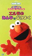 JapaneseElmoVHS