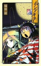Original Volume 3 cover