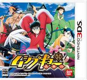 Joujuu Senjin!! Mushibugyo 3DS