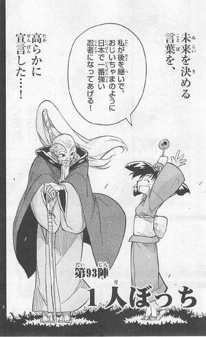 Mushibugyo 10 115